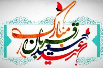 عید سر سپردگی