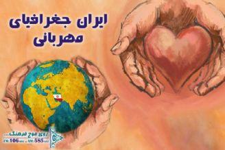 ایران جغرافیای مهربانی