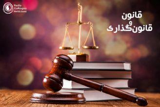 قانون و قانون گذاری