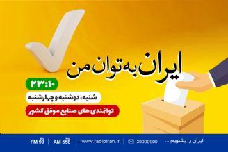 ایران به توان من
