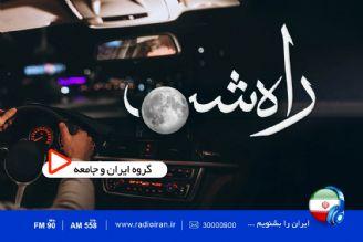 راه شب-  ایران و جامعه(زنده)
