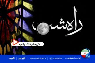 راه شب- فرهنگ و اندیشه(زنده)