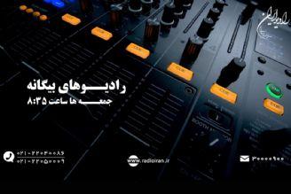 بررسی رادیوهای بیگانه