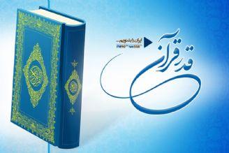 قدر قرآن