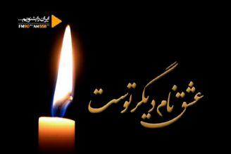 ایرانشهر- صدا کن مرا