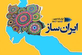 ایران ساز
