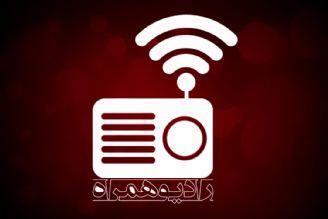 رادیو همراه(زنده)