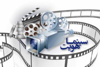 سینما هویت