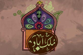 ملک آباد(تکرار)