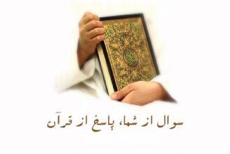 سوال از شما، پاسخ از قرآن