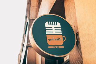 کافه رادیو(زنده)