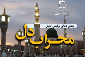 محراب دل- دعای کمیل(زنده)
