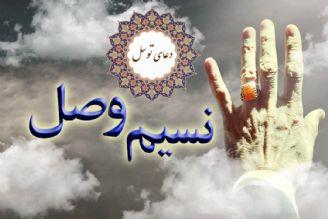 نسیم وصل- دعای توسل
