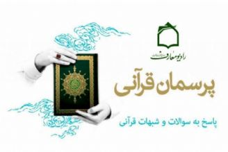 پرسمان- قرآنی(تکرار)