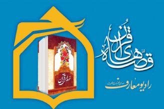 قصه های قرآن(تکرار)