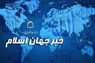 خبر جهان اسلام