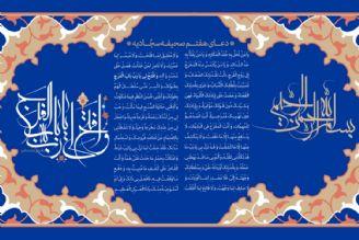دعای هفتم صحیفه سجادیه(تکرار)