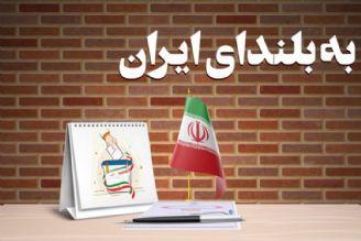 به بلندای ایران(تکرار)