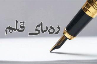 رد پای قلم