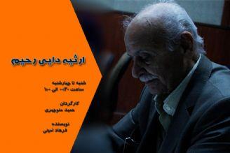 نمایش ارثیه دایی رحیم- قسمت 4