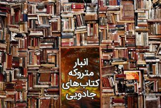 انبار کتاب های جادویی