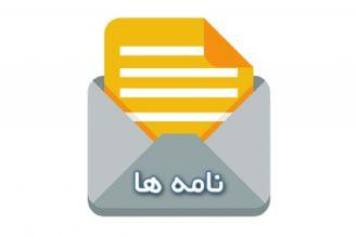 نامه ها(تکرار)