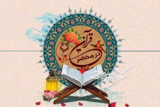 در محضر قرآن