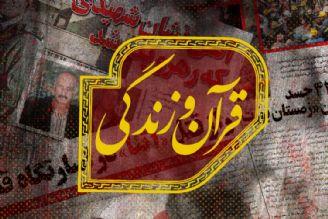 قرآن و زندگی(زنده)
