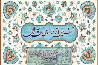 آشنایی با ترجمه های قرآن