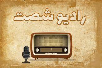رادیو شصت
