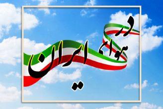 در هوای ایران