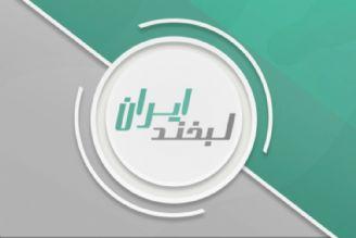 لبخند ایران