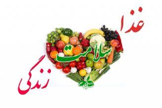 غذا سلامت زندگی