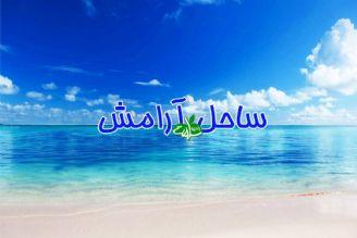 ساحل آرامش(تکرار)