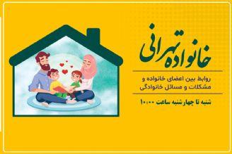 خانواده تهرانی