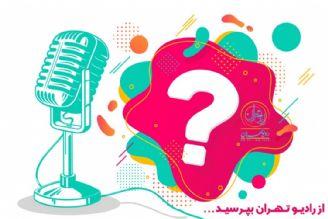 از رادیو تهران بپرسید