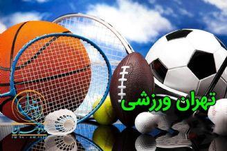 تهران ورزشی