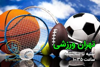 تهران ورزشی(تکرار)