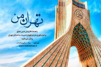 گلچین تهران من