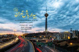 بیدار باش تهران(زنده)