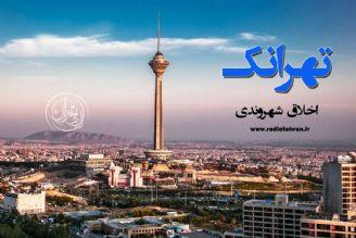 تهرانک