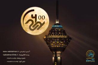 تهران 24(زنده)