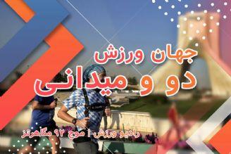 ورزش ایران دو و میدانی(زنده)