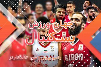 ورزش ایران بسکتبال(زنده)