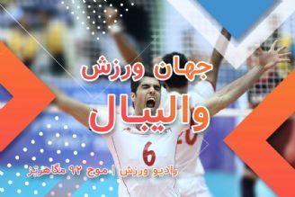 ورزش ایران والیبال(زنده)