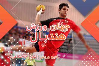 ورزش ایران هندبال(زنده)