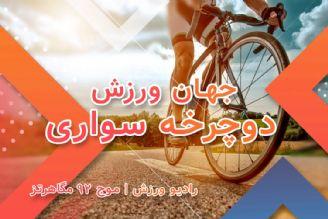ورزش ایران دوچرخه سواری(زنده)