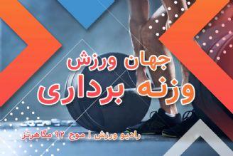 ورزش ایران وزنه برداری(زنده)