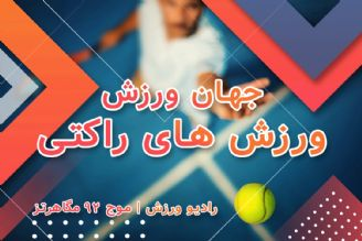 ورزش ایران ورزش های راکتی(زنده)