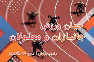 ورزش ایران جانبازان و معلولین(زنده)